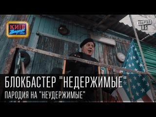 Блокбастер Недержимые|Пародия на Неудержимые| юмор (Вечерний Киев) смешные видео приколы 2015