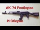 АК - 74. Неполная Разборка и Сборка Автомата.