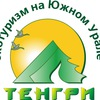 Tengri Ural