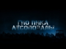 Гио ПиКа - Лесоповалы preview