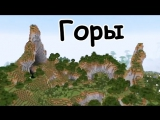 ГОРА в майнкрафт - Скачать карту - timelapse - Minecraft