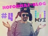NOFORMAT blog - РЕПТРЁП#4 - Премия МУЗ-ТВ 2017 (Black Star, Мот, Бузова, Jah Khalib)