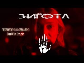 Короткометражка «Зигота»\Zygote - Oats Studios   Озвучка DeeAFilm