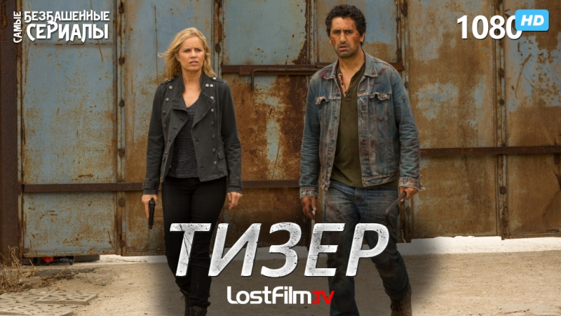 Бойтесь ходячих мертвецов / Fear the Walking Dead (3 сезон) Тизер (LostFilm.TV) [HD 1080]