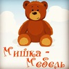 Мишка-Мебель   Детская мебель   Москва