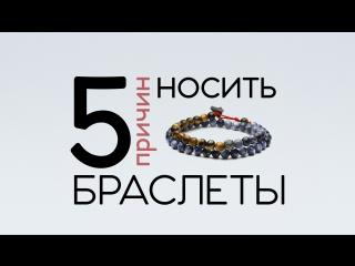 5 причин носить браслеты TBF