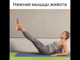 Качаем мышцы живота и ног
