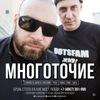 Многоточие / Серпухов / 22 июля