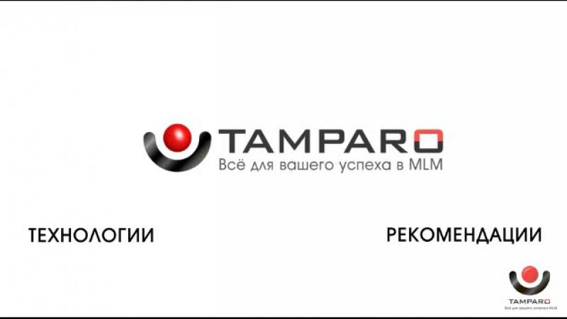 Tamparo Все необходимое для успеха в МЛМ