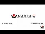 Tamparo | Все необходимое для успеха в МЛМ