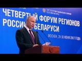 Президент России Владимир Путин принял участие в работе Четвёртого форума регионов России и Беларуси.