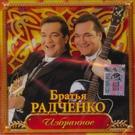 Братья Радченко - Ты ждешь Лизавета