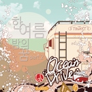 Tourist feat. Yang Hae Jung - Ocean Drive