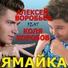 Алексей воробьёв feat коля коробов