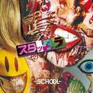 SCHOOL - Tell Me Monster