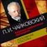 Московский филармонический оркестр под управлением Юрия Симонова - Франческа да Римини, симфоническая фантазия, E Minor, Op. 32