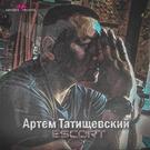 Артём Татищевский - Escort [#RESPECT]
