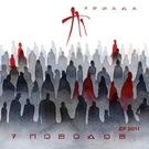 Триада feat. Luxor - Позови (feat. Luxor)
