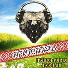(Рингтон) Нейромонах Феофан - Надо поле притоптать - Ringon.pro