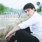 #Кочерга l/009 - АЙДАМИР МУГУ - Чёрные глаза