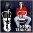 Игорь тальков младший