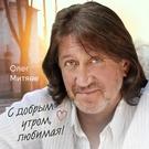 Олег Митяев - Белый бант