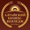 АЛТАЙСКИЙ БИЗНЕС-КОЛЛЕДЖ