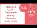 Zifa ТЦ Таныш 2 ой этаж