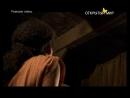 Римские тайны 2 сезон 3 серия