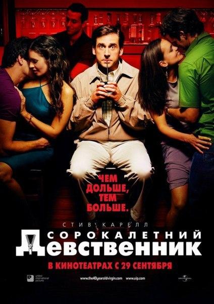 Сорокалетний девственник (2005)