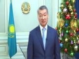 Д.К. Ахметов Новогоднее поздравление ВКО!