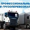 Транспортная компания АвтоПрофи
