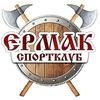 "Спортивный клуб ""Ермак"" 🏆"