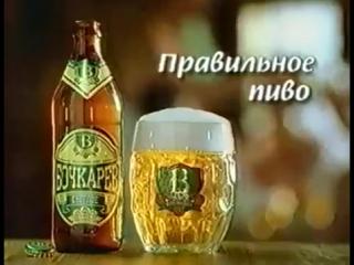 staroetv.su / Реклама (ОРТ, май 2002) (2)