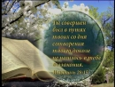 06.Мятежная планета Земля и план, предначертанный Богом