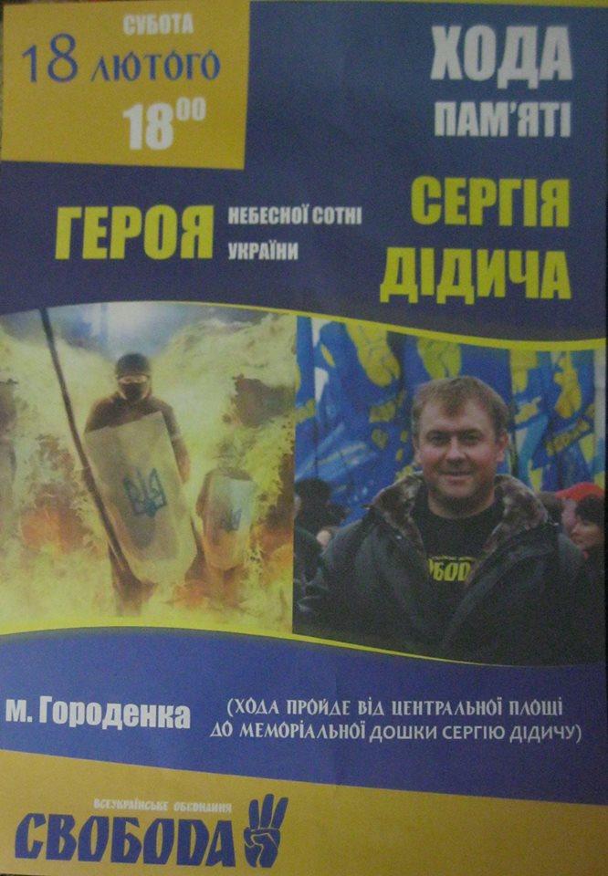 18 лютого пройде смолоскипна хода до меморіальної дошки Сергія Дідича