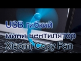 НОВИНКА !!! USB гибкий мини-вентилятор Xiaomi Copy Fan