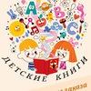 Любимые детские книги в наличии и под заказ