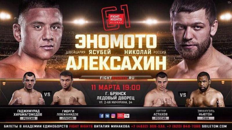Николай Алексахин против Ясубей Эномото! Полный бой