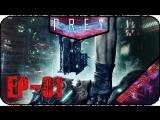 Prey [EP-01] - Стрим - Ключевая часть эксперимента в действии