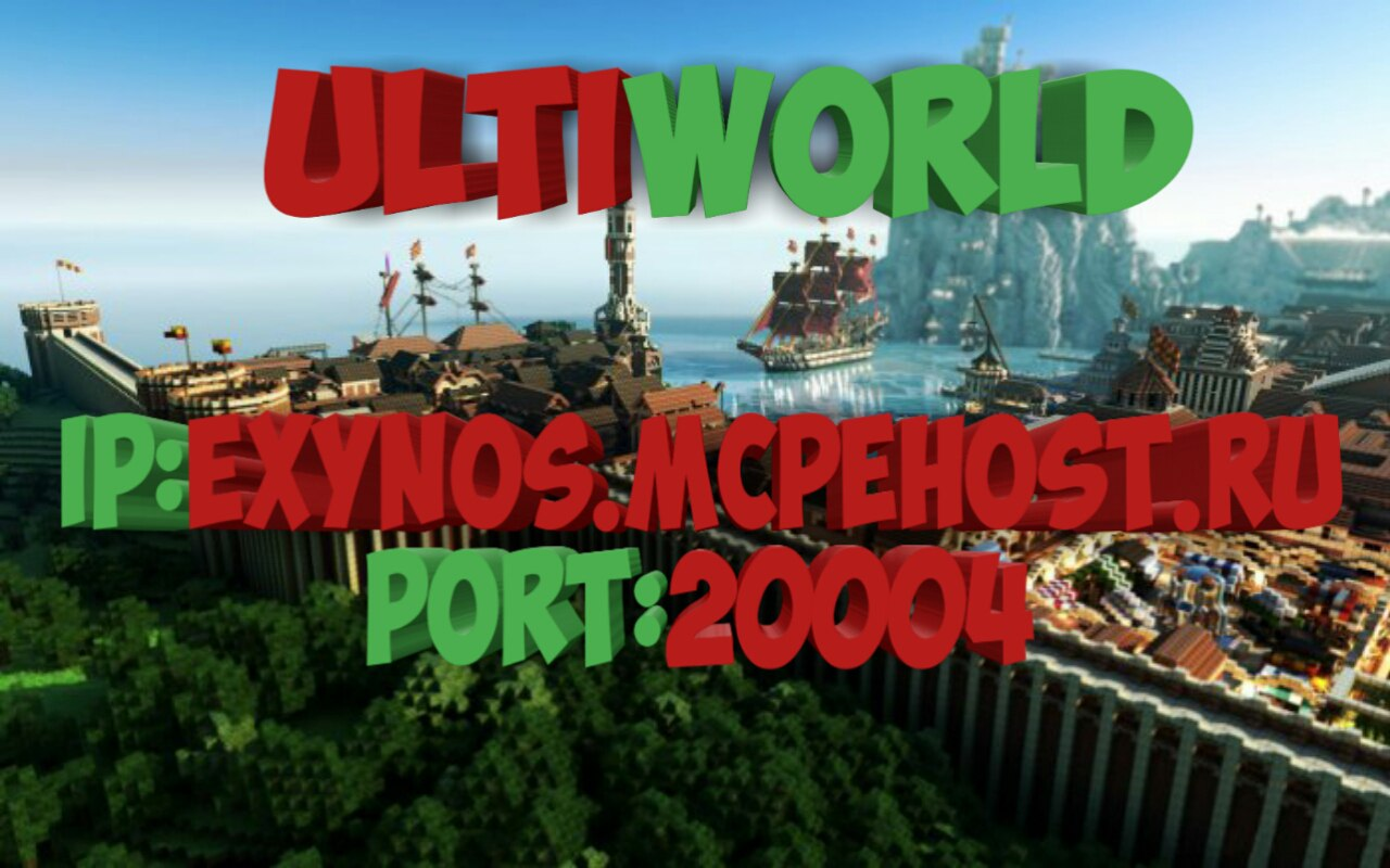 Привет друг! Приглашаем тебя на наш сервер UltiWorld!