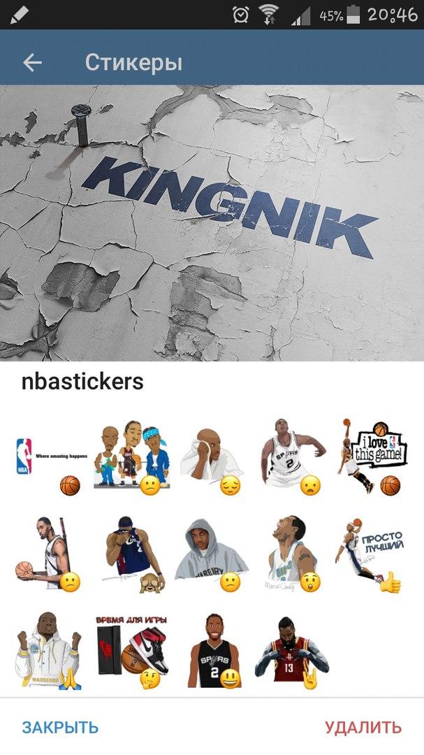 Лучшие баскетбольные стикеры