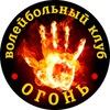 """Волейбольный клуб """"ОГОНЬ!!!"""""""