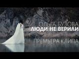 Премьера! Ольга Бузова - Люди не верили (17.04.2017)
