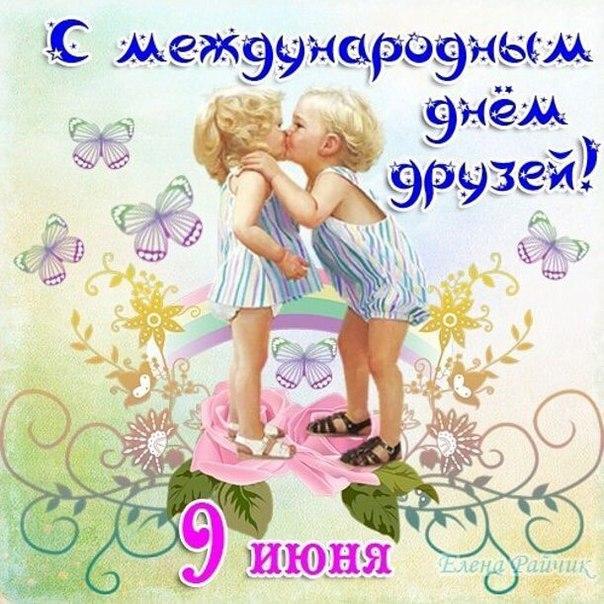 9 июня день друзей поздравление