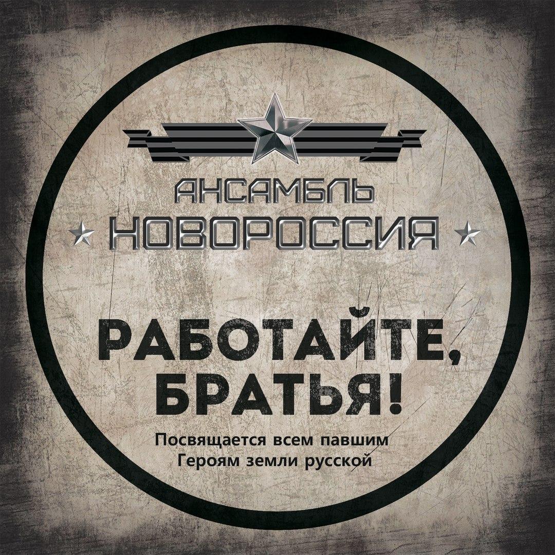 """Ансамбль Народной милиции """"Новороссия"""" выпустил свой первый авторский альбом"""