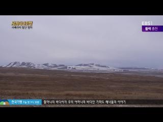 세계테마기행.161130.겨울을 달리다, 시베리아 횡단 열차 3부 꿈꾸는 유목민의 땅, 투바 공화국