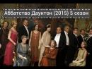 Аббатство Даунтон 2015 5 сезон 2 серия