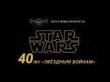 40 лет Звёздным воинам!