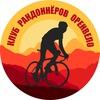 Рандоннёры Оренвело
